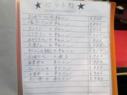 豚太郎メニュー5