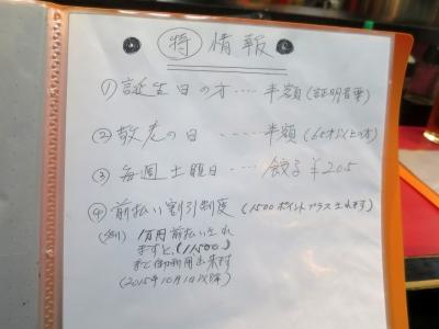 豚太郎メニュー4
