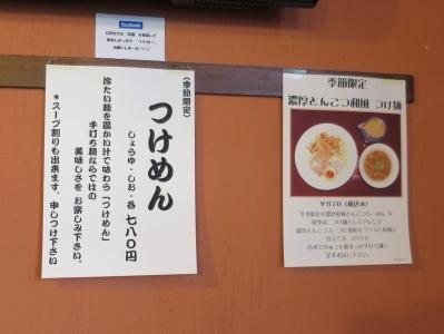 笑麺メニュー