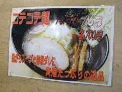 五郎蔵メニュー5