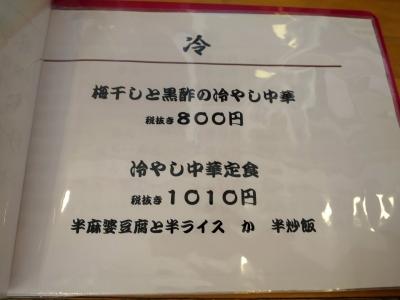 ゆうき屋メニュー2