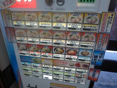 伊藤商店券売機