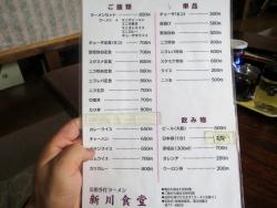 新川メニュー2