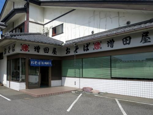増田屋外観