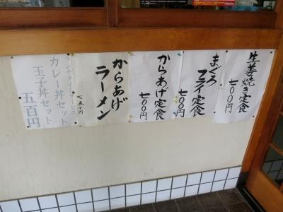 増田屋メニュー2