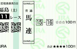 福島牝馬4