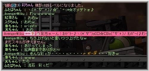彩c125Lv20160520