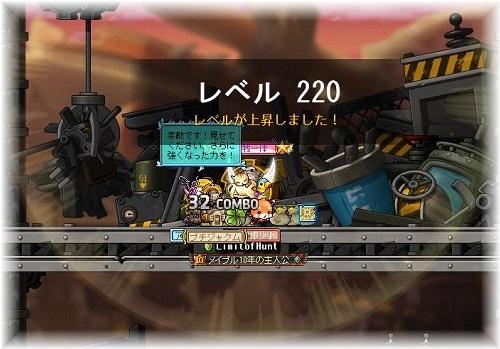 アヴェ220