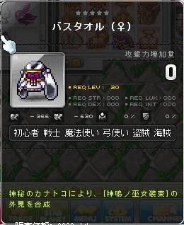 神鳴ノ巫女装束カナトコ