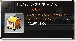 M-DAYランダムボックス