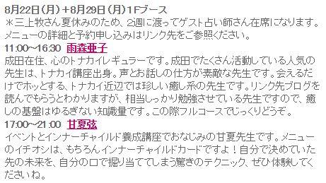 20160822tonakai.jpg