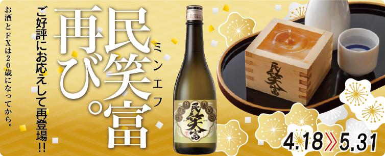 みんなのFX純米酒