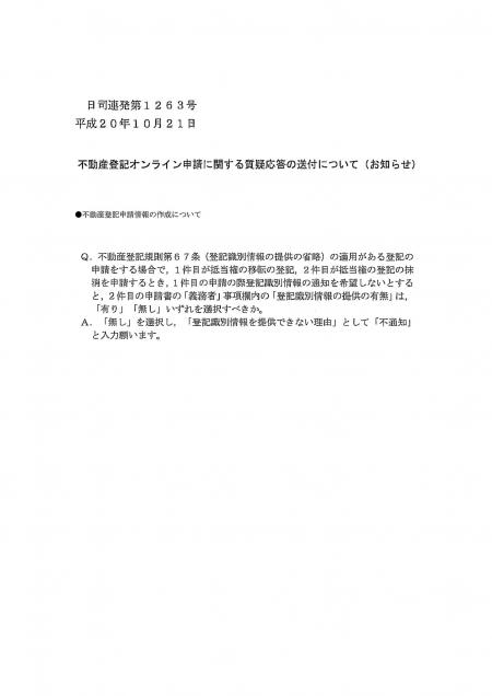 ①平成20年10月21日日司連発1263質疑応答