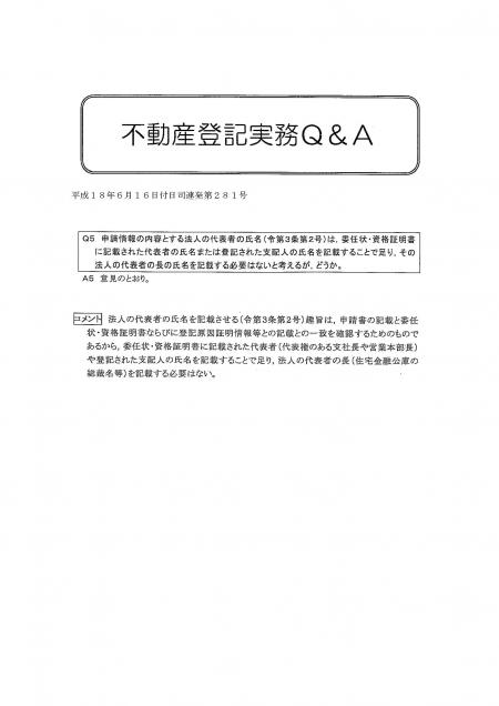 ②平成18年6月16日付日司連発第281号