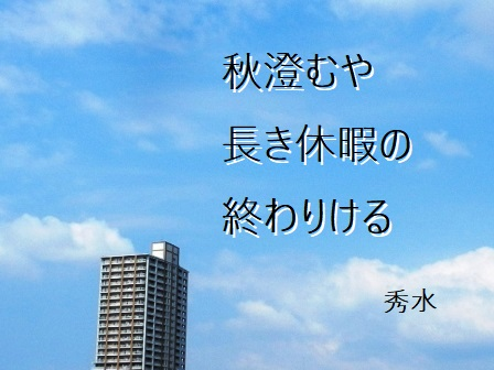 akizora02.jpg