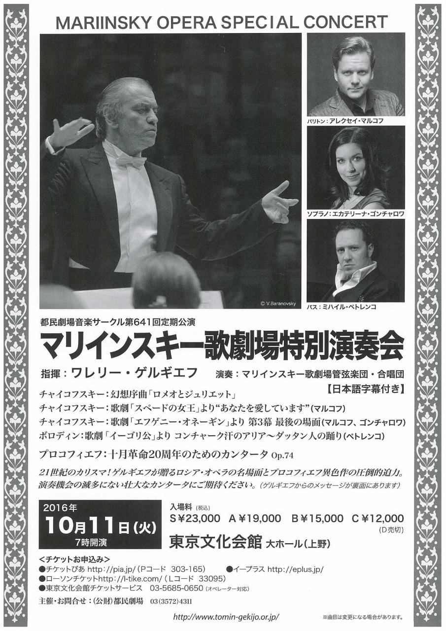 ゲルギエフ指揮マリインスキー歌劇場管弦楽団