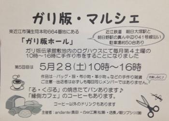 fc2blog_20160513080830fc0.jpg
