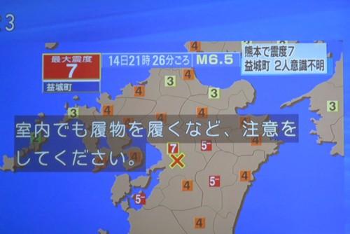 kumamoto jishin041316 (4)