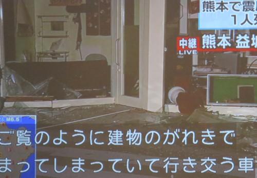 kumamoto jishin041416 (5)