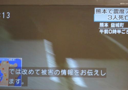 kumamoto jishin041416 (6)