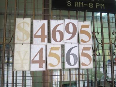 exchange080116 (10)