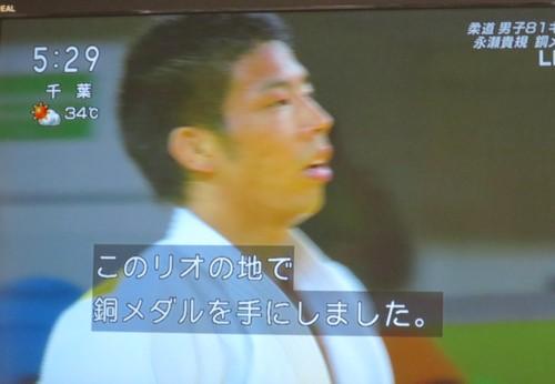 rio judo81kiro (10)