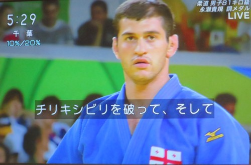rio judo81kiro (20)