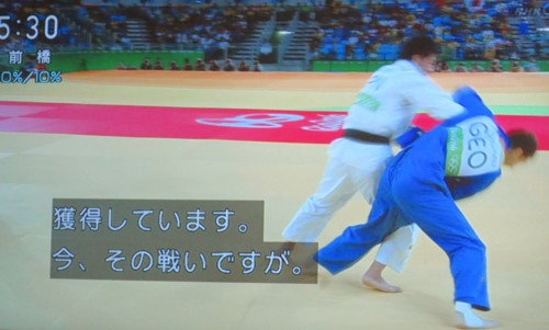 rio judo81kiro (30)