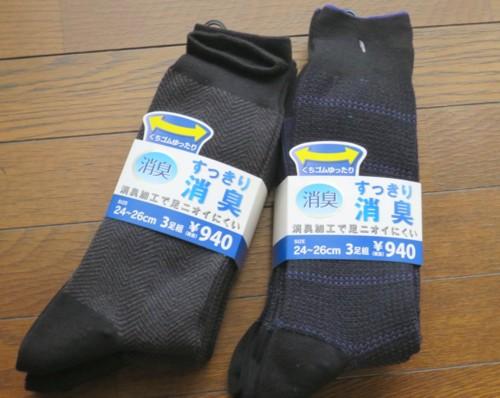 Innexpensive socks (10)