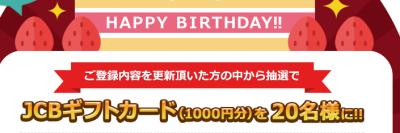 フルーツメール誕生日