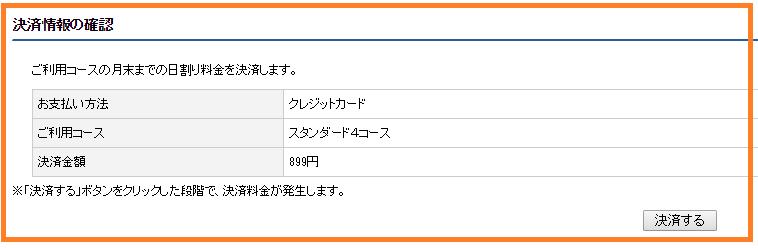ぽすれん4