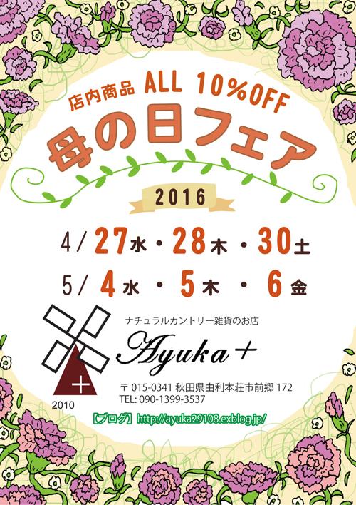 2016Ayuka+母の日フェアチラシ