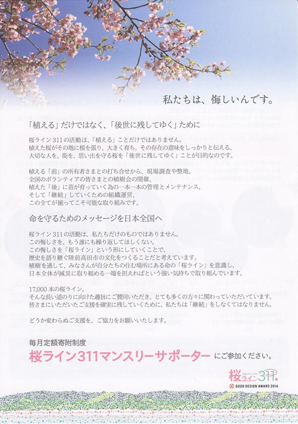 20160429桜1