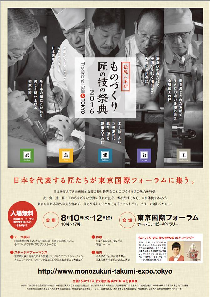 20160803kokusai.jpg