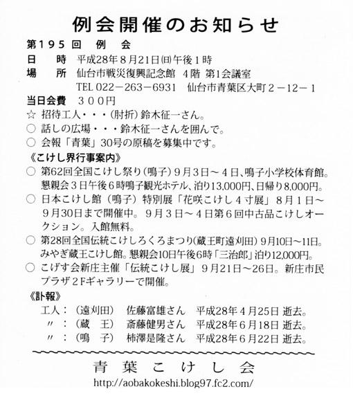 20160815例会告知001