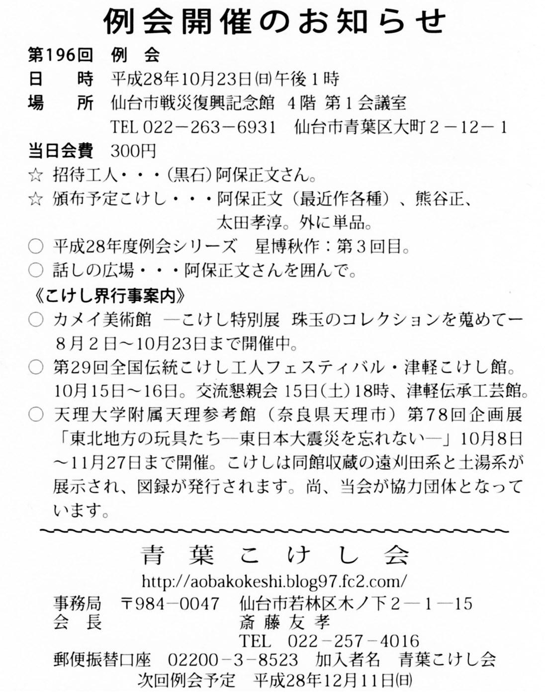 20161013例会開催お知らせ