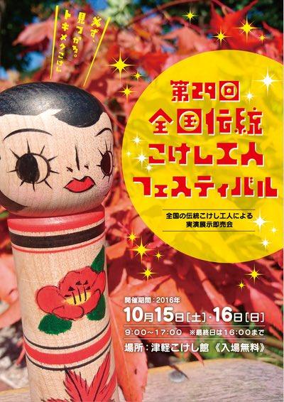 20161015津軽