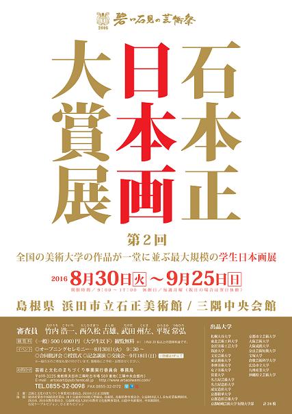 日本画大賞展 ポスター
