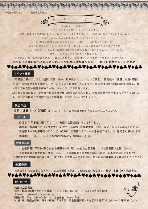 鈴鹿告02