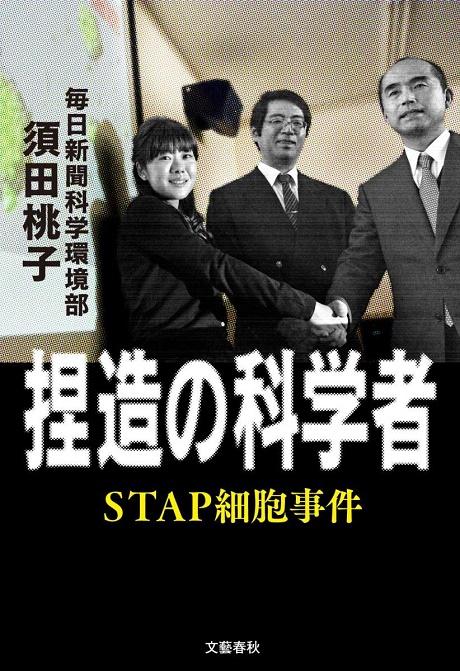 STAP02A.jpg
