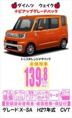 blog-833 ダイハツ ウェイク X-SA 電動スライドドア ターボ バックカメラ ナビアップグレードパック オレンジ H27年式