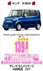 blog-876 N-BOX GLパッケージ ナビ装着用スペシャルパッケージ 電動スライドドア ブルー ホワイト 2トーン H28年式
