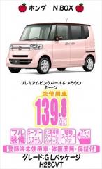 blog-877 N-BOX GLパッケージ ナビ装着用スペシャルパッケージ 電動スライドドア ピンク ブラウン 2トーン H28年式