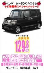 blog-886 ホンダ N-BOX G ナビ装着用スペシャルパッケージ 電動スライドドア ブラック H28年式