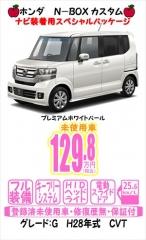 blog-887 ホンダ N-BOX G ナビ装着用スペシャルパッケージ 電動スライドドア パール H28年式
