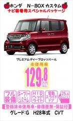 blog-888 ホンダ N-BOX G ナビ装着用スペシャルパッケージ 電動スライドドア レッド H28年式