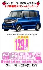blog-889 ホンダ N-BOX G ナビ装着用スペシャルパッケージ 電動スライドドア ブルー H28年式
