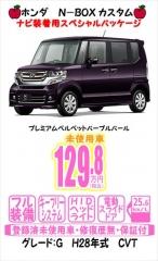 blog-892 ホンダ N-BOX G ナビ装着用スペシャルパッケージ 電動スライドドア パープル H28年式
