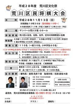H28 荒川区民将棋大会チラシ1-2
