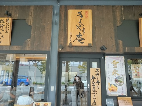 軽井沢ステーキ